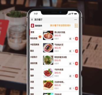 广州手机点餐系统