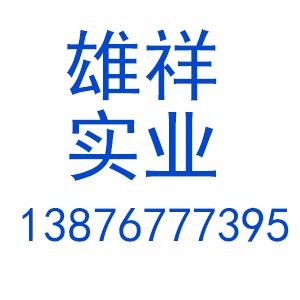 海南雄祥实业有限公司