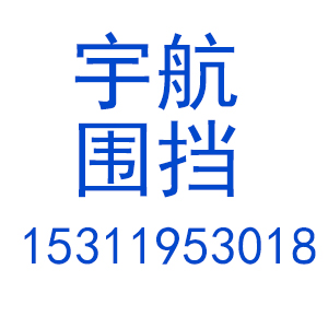 北京宇航围挡有限公司