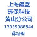 上海疆盟环保科技有限公司
