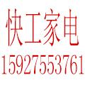 武汉快工家电维修公司
