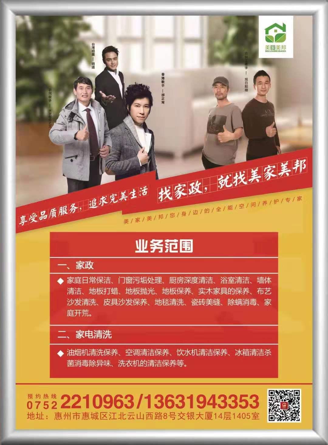 惠州家庭保洁具体部位施工