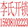 焦作李氏开锁服务部
