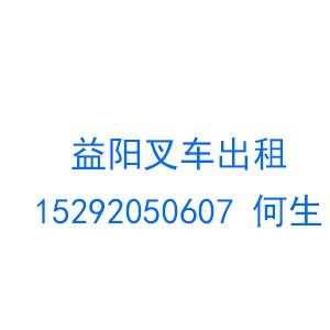 益阳何氏叉车搬运有限公司