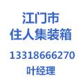 广州市好易得箱式板房有限公司鹤山分公司