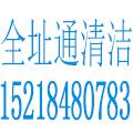 清远市清新区全址通清洁服务有限公司