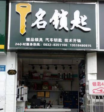 内江上门开汽车锁正规工商注册