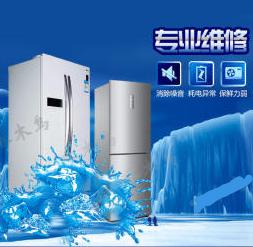 阜新冰箱专业维修