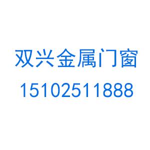 唐山双兴金属门窗有限公司