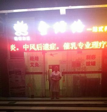 选壹经络一站式广州经络疏通好吗