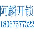 余姚市阿麟开锁服务中心