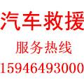 齐齐哈尔市中鹏汽车救援有限公司