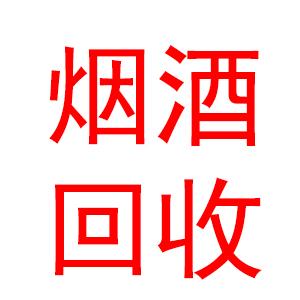 贵阳市恒顺祥烟酒回收公司