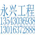 珠海市永兴工程机械租赁有限公司