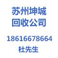 苏州坤城回收公司
