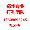 郑州专业打孔团队