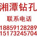 湘潭专业钻孔团队