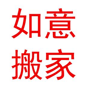 莒县如意搬家服务公司