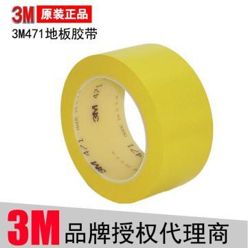 3m471地板胶带警示胶带 3M警示胶带 3M47白色 模切加工