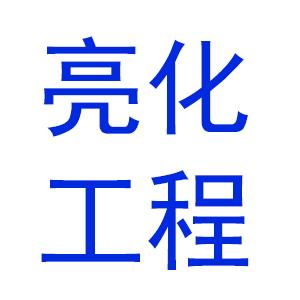 湖北金高工程技术服务有限公司