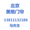 北京美格门帘有限公司