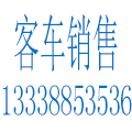 江苏客车销售
