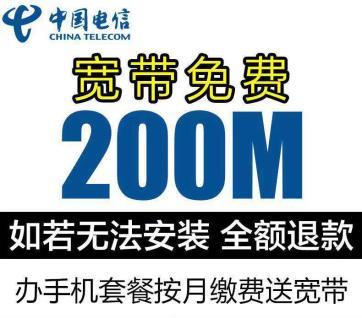 香洲宽带安装全天12小时响应电话咨询服务