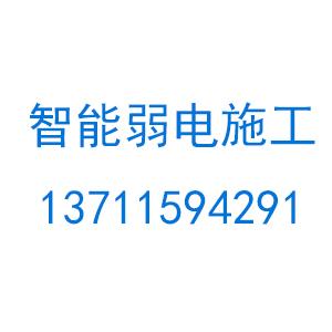 广州实业智能弱电施工队