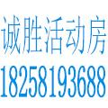 杭州诚胜彩钢板活动房