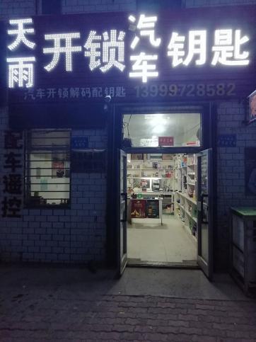 乌苏虹桥街道开锁服务专业质量有保证