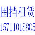 北京市政围挡租赁有限责任公司