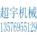 南昌超宇机械设备租赁有限公司