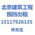 北京建筑工程围挡有限公司