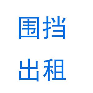北京施工围挡出售有限公司