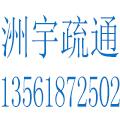 荣成洲宇管道疏通公司专业正规