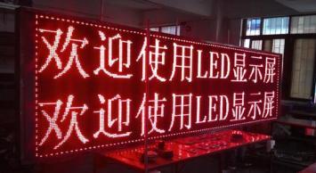 嘉兴LED显示屏物美价廉