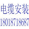 广州电缆2018世界杯手机投注工程有限公司