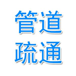 阳江阳东管道疏通服务部