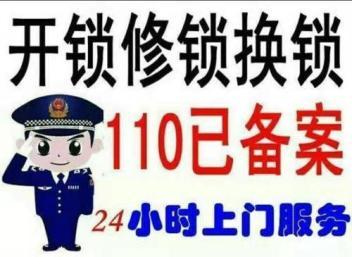 建邺区快速开锁24小时的服务