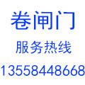南宁新华五金卷闸门厂