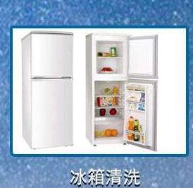 厦门家电清洗公司冰箱清洗