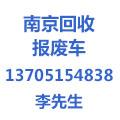 南京二手车-报废车高价回收