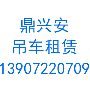 仙桃市鼎兴安吊车租赁有限公司