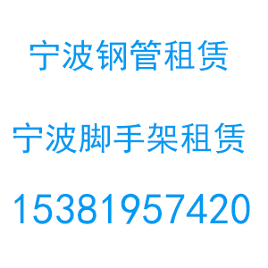 宁波新材料科技城翔飞禄英脚手架租赁服务部