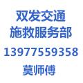 平南县双发交通施救服务部
