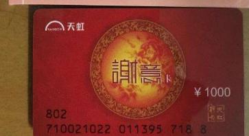 西安回收购物卡 上门回收价格高信誉好