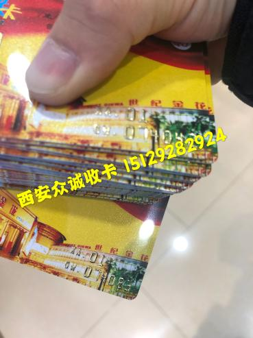 西安高价诚信回收沃尔玛天虹大润发购物卡回收