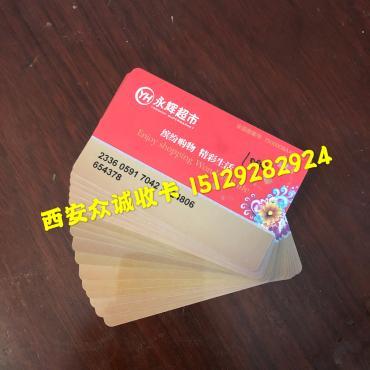 西安网购卡回收公司