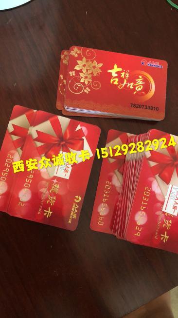 西安充值卡回收网购卡回收