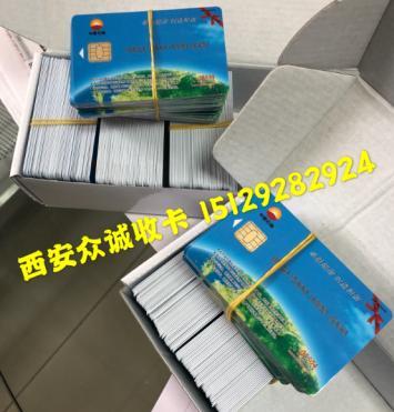 西安加油卡回收公司